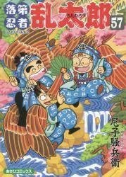 落第忍者乱太郎 全巻 (1-57)