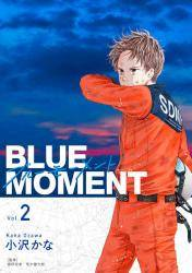 BLUE MOMENT ブルーモーメント 2巻 (2)