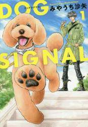 DOG SIGNAL 1巻 (1)