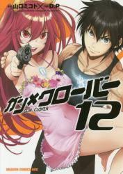 ガン×クローバー GUN×CLOVER 12巻 (12)