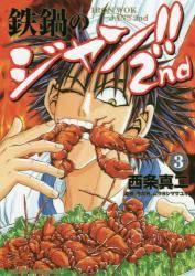 鉄鍋のジャン!!2nd 3巻 (3)
