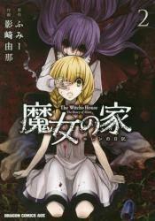 魔女の家  エレンの日記 2巻 (2)