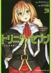トリニティセブン 7人の魔書使い 20巻 (20)