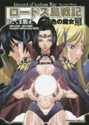 ロードス島戦記 灰色の魔女 3巻 (3)