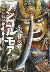 アンゴルモア 元寇合戦記 7巻 (7)