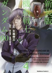 新装版  機動戦士ガンダム00 4巻 (4)