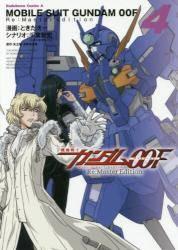 機動戦士ガンダム00F 4巻 (4) Re:Master Edition
