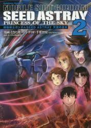 機動戦士ガンダムSEED ASTRAY 天空の皇女 2巻 (2)