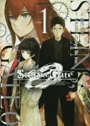 STEINS;GATE 0 1巻 (1)