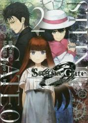 STEINS;GATE 0 2巻 (2)