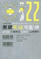 黒鷺死体宅配便 22巻 (22)