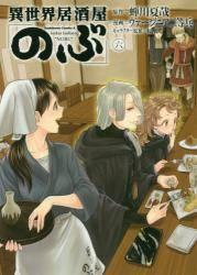 異世界居酒屋「のぶ」 6巻 (6)