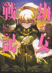 幼女戦記 10巻 (10) 通常版