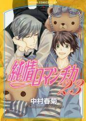 純情ロマンチカ 23巻 (23) 通常版