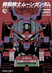 機動戦士ムーンガンダム 1巻 (1)
