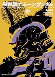 機動戦士ムーンガンダム 2巻 (2)