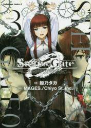 STEINS;GATE 0 3巻 (3)