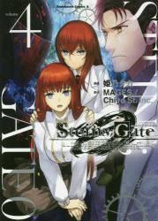 STEINS;GATE 0 4巻 (4)