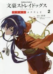 文豪ストレイドッグス DEAD APPLE 2巻 (2)