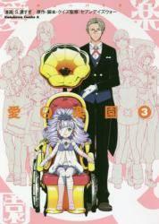 愛Q楽園 3巻 (3)