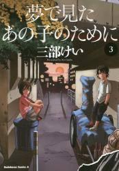 夢で見たあの子のために 3巻 (3)
