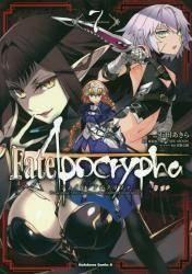 Fate/Apocrypha 7巻 (7)