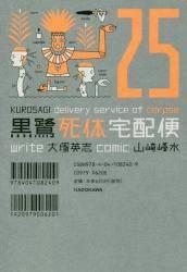 黒鷺死体宅配便 25巻 (25)