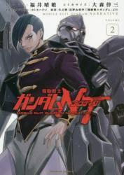 機動戦士ガンダムNT 2巻 (2)