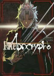 Fate/Apocrypha 8巻 (8)
