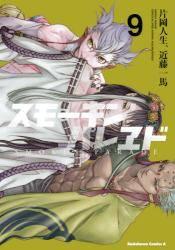 スモーキン'パレヱド 9巻 (9)