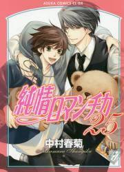 純情ロマンチカ 25巻 (25)