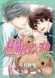 純情ロマンチカ 26巻 (26)