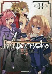 Fate/Apocrypha 11巻 (11)