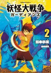 妖怪大戦争 ガーディアンズ 2巻 (2)