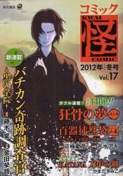 コミック怪 17巻 (17) 2012年 冬号
