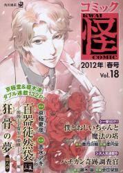 コミック怪 18巻 (18) 2012年 春号