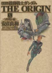 愛蔵版 機動戦士ガンダム THE ORIGIN 10巻