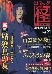 コミック怪 21巻 (21) 2013年 冬号