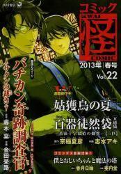 コミック怪 22巻 (22) 2013年 春号