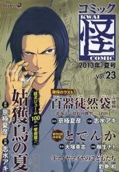コミック怪 23巻 (23) 2013年 夏号