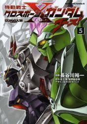 機動戦士クロスボーン・ガンダム ゴースト 5巻 (5)
