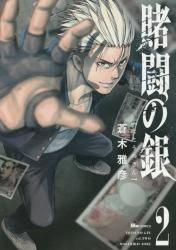 賭闘の銀 2巻 (2)
