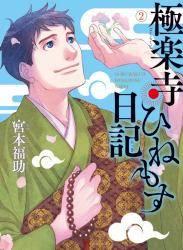 極楽寺ひねもす日記 2巻 (2)