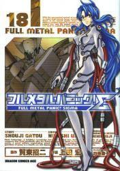 フルメタル・パニック!Σ 全巻 (1-18)