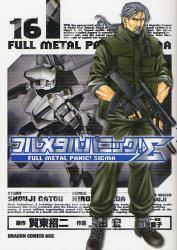 フルメタル・パニック! 16巻 (16)