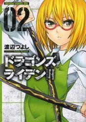 ドラゴンズ ライデン 2巻 (2)