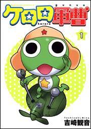 ケロロ軍曹 全巻 (1-30)