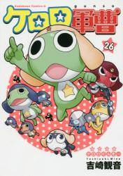 ケロロ軍曹 全巻 (1-28)