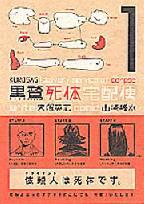 黒鷺死体宅配便 全巻 (1-24)