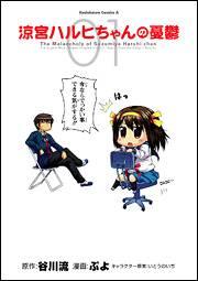 涼宮ハルヒちゃんの憂鬱 全巻 (1-11)